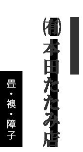 畳張替えや畳替えは熊本県熊本市東区の本田たたみ店にご相談下さい。襖や障子の張り替えもお任せください。|有限会社本田たたみ店