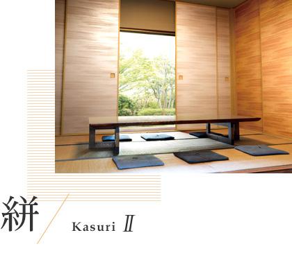 絣【Kasuri】Ⅱ