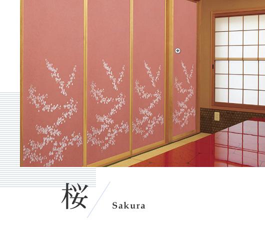 桜【Sakura】