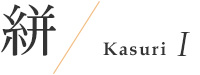 絣【Kasuri】I